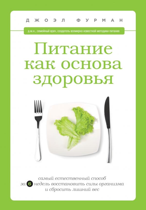 Купить Питание как основа здоровья. Самый простой и естественный способ за 6 недель восстановить силы организма и сбросить лишний вес, 978-5-699-62072-2