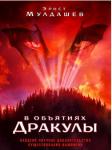 Книга В объятиях Дракулы