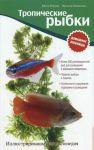 Книга Тропические рыбки