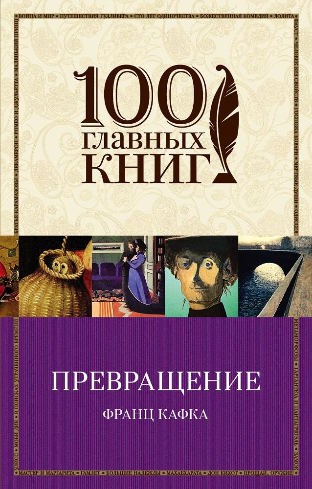 Купить Превращение, Франц Кафка, 978-5-699-82335-2