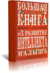 Книга Большая книга заданий и упражнений на развитие интеллекта и творческого мышления малыша