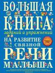 Книга Большая книга заданий и упражнений на развитие связной речи малыша