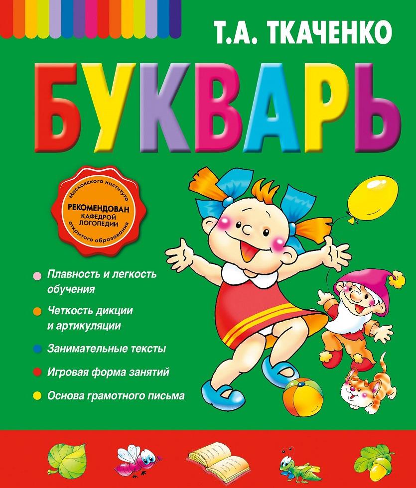 Купить Букварь, Татьяна Ткаченко, 978-5-699-58621-9