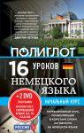 Книга 16 уроков Немецкого языка. Начальный курс + 2 DVD 'Немецкий язык за 16 часов'