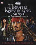 Книга Пираты Карибского моря. На странных берегах