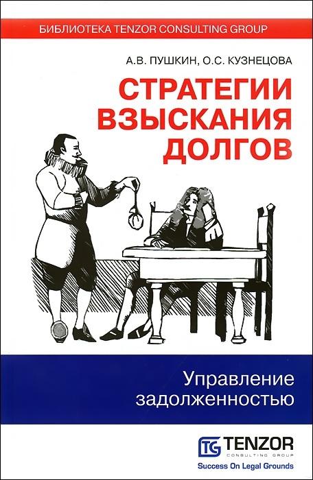 Купить Стратегии взыскания долгов. Управление задолженностью, Андрей Пушкин, 978-5-699-67724-5