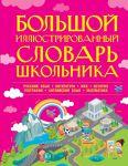 Книга Большой иллюстрированный словарь школьника