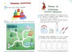 фото страниц Годовой курс подготовки к школе: для детей 6-7 лет #3