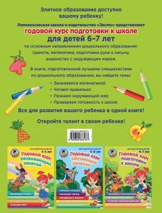фото страниц Годовой курс подготовки к школе: для детей 6-7 лет #2