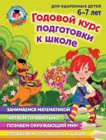 Книга Годовой курс подготовки к школе: для детей 6-7 лет