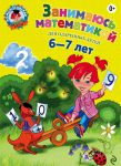 Книга Занимаюсь математикой: для детей 6-7 лет