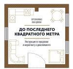 Книга До последнего квадратного метра. Инструкция по продажам и маркетингу в девелопменте