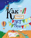 Книга Как обустроить детскую