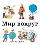 Книга Мир вокруг