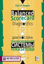Диагностика сбалансированной системы показателей, Пол Нивен, 966-8644-55-7  - купить со скидкой