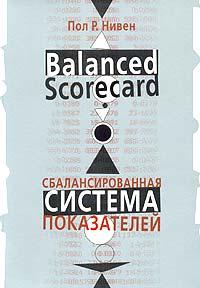 Купить Экономика, Сбалансированная система показателей для государственных и неприбыльных организаций, Пол Нивен, 966-8644-29-8