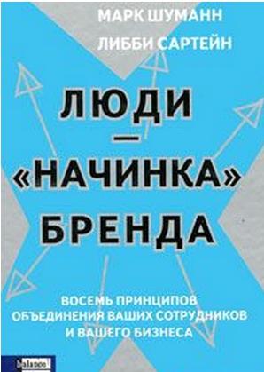 Люди - начинка бренда, Марк Шуманн, 978-966-415-039-9  - купить со скидкой