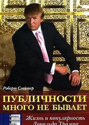 Публичности много не бывает. Жизнь и популярность Дональда Трампа, Роберт Слейтер, 966-415-002-9  - купить со скидкой