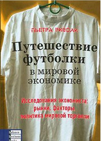 Купить Экономика, Путешествие футболки в мировой экономике, Пьетра Риволи, 966-8644-72-7