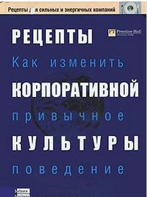Рецепты корпоративной культуры. Как изменить привычное поведение, Кевин Томсон, 966-8644-57-3  - купить со скидкой