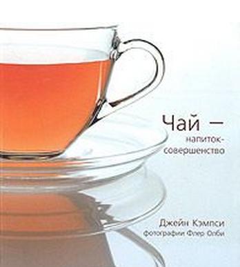 Чай - напиток-совершенство, Джейн Кэмпси, 966-8644-21-2  - купить со скидкой
