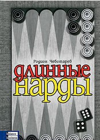 Длинные нарды, Родион Чеботарев, 978-966-415-008-5  - купить со скидкой