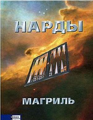 Купить Развлечения, Нарды, Пол Магриль, 966-8644-59-Х