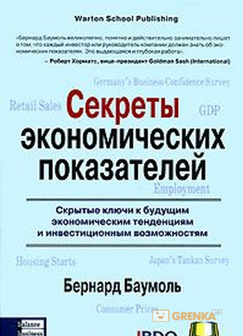 Купить Секреты экономических показателей. Скрытые ключи к будущим экономическим тенденциям и инвестиционным возможностям, Бернард Баумоль, 978-966-8644-97-9