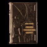 Книга Атлант расправил плечи (3 тома)