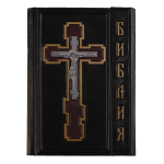 Книга Библия 'Дорожная'