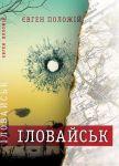 Книга Іловайськ. Розповіді про справжніх людей