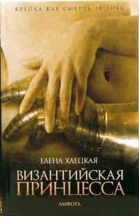 Купить Византийская принцесса, 978-5-367-00401