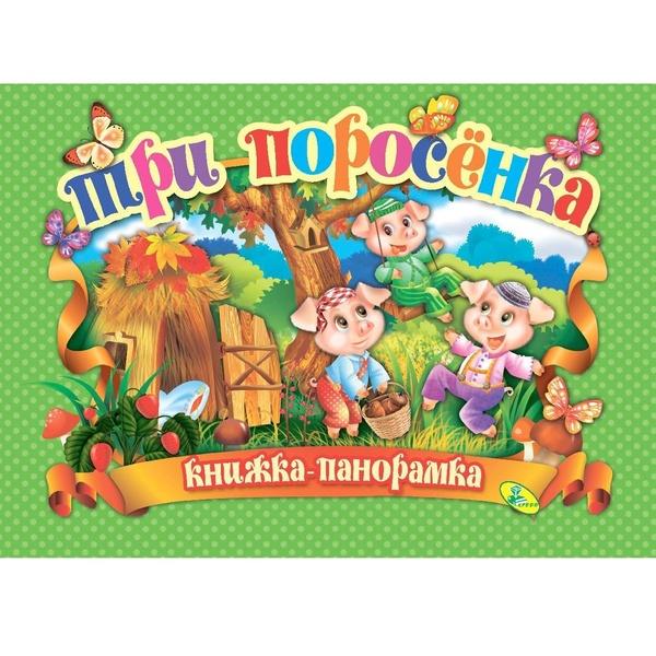 Купить Книга-панорамка 'Три поросенка', 978-617-663-241-2