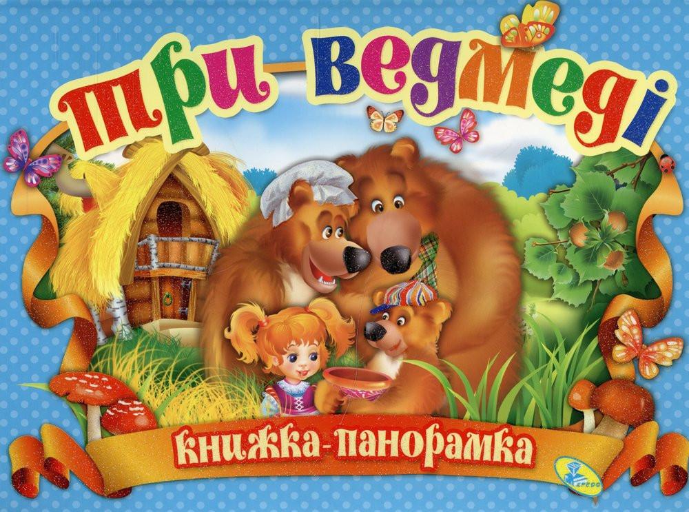 Купить Книга-панорамка 'Три ведмеді', 978-617-663-294-8