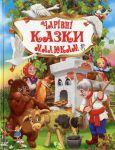 Книга Чарівні казки малюкам