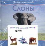Книга Комплект: Первые знакомства: Слоны. Олени. Дельфины