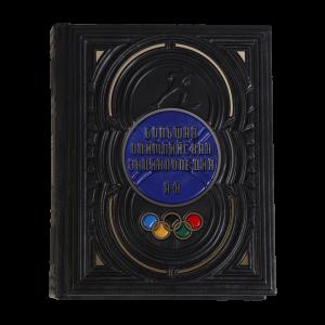 Книга Большая олимпийская энциклопедия (2 тома)