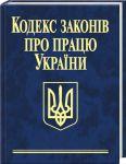 Книга Кодекс законiв про працю Украiни