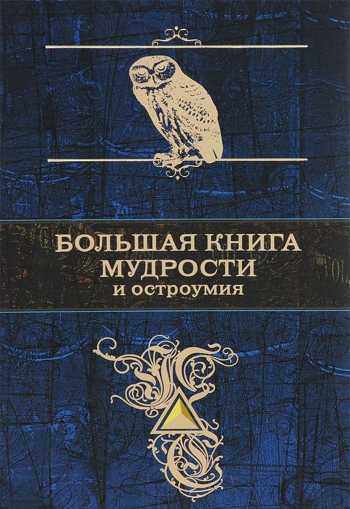 Купить Большая книга мудрости и остроумия, Константин Душенко, 978-5-699-82250-8