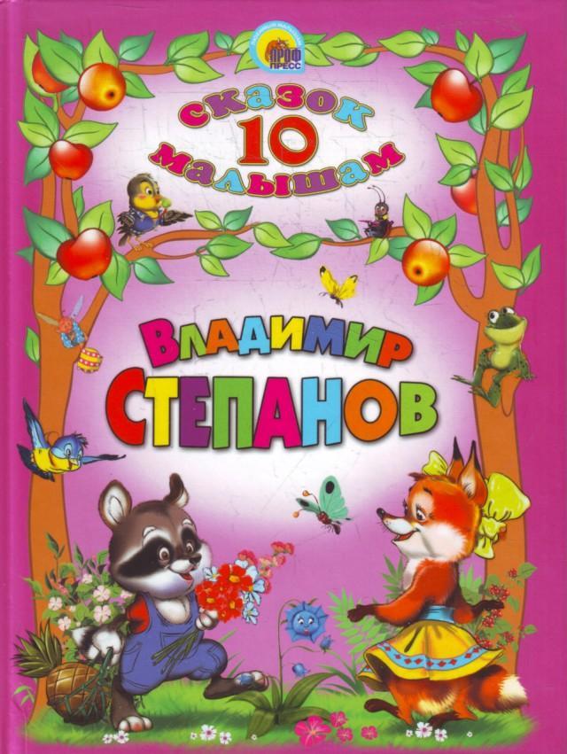 Купить 10 сказок малышам, Владимир Степанов, 978-5-378-02632-6
