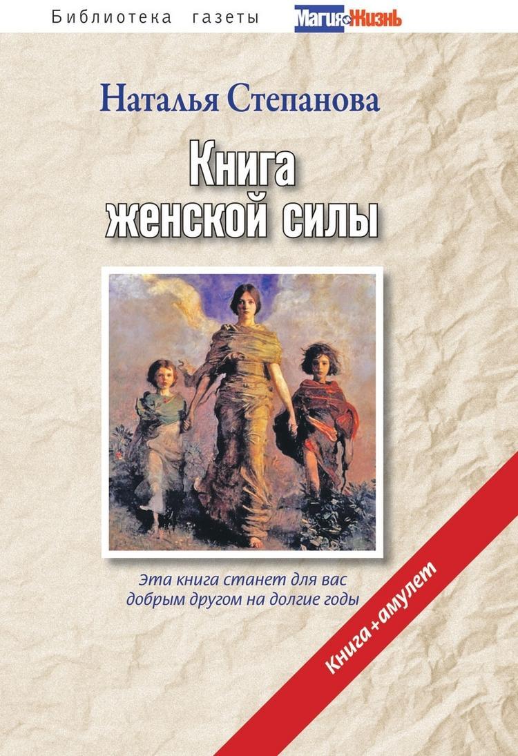 Купить Книга женской силы, Наталья Степанова, 978-5-386-01817-7