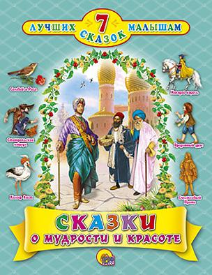 Купить Сказки о мудрости и красоте, 978-5-378-03185-6
