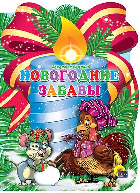 Купить Свеча. Новогодние забавы, 978-5-378-05139-7
