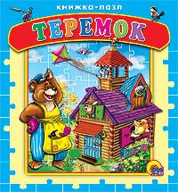 Купить Теремок . Книжка-пазл, 978-5-378-03333-1