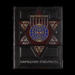 Книга Еврейская народная мудрость