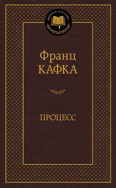 Купить Процесс, Франц Кафка, 978-5-389-09307-2