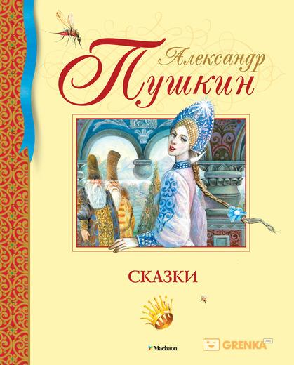 Купить Сказки, Александр Пушкин, 978-5-389-09381-2