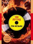 Книга 100 легенд рок-музыки