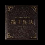 Книга Искусство войны. Сунь-Цзы (M1)