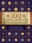 Книга 100 самых дорогих и редких монет